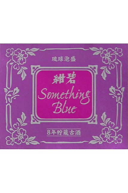紺碧SomethingBlue8年古酒